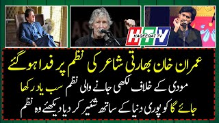 Imran Khan Likes The Poem Of Aamir Aziz Sab Yaad Rakha Jayega