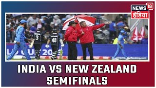 India vs New Zealand: Semi Final Delayed Due to Rain, Match to Resume Today | #ICCWorldCup2019