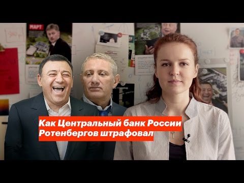Как Центральный банк России Ротенбергов штрафовал