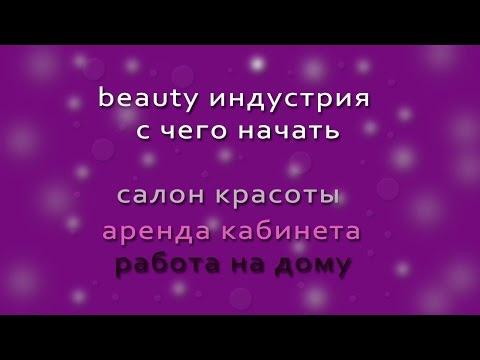 beauty индустрия с чего начать
