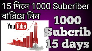 মাএ 15 দিনে 1000=2000 Subcriber নিন সহজ উপায়ে...how to mak 1000 subcriber 15 days... Bangla tituril.