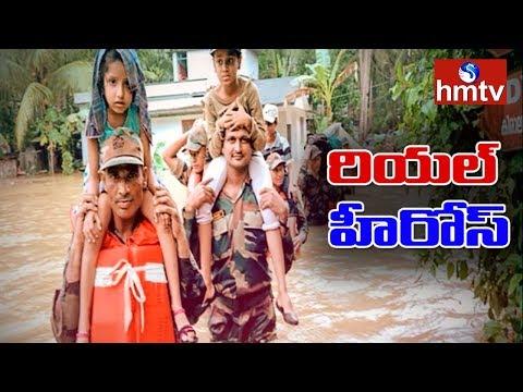 రణక్షేత్రంలోనే కాదు.. జలవిలయంలోనూ ముందే..! | Indian Army Jawan in Kerala Rescue | hmtv