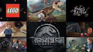 [윤건튜브] 레고 쥬라기월드 폴른킹덤 영화 놀이 #레고오디션 LEGO JurassicWorld FallenKingdom movie parody