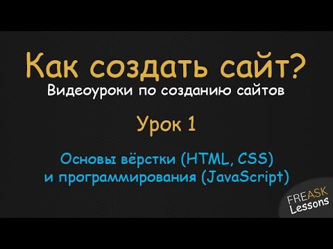 Создать сайт самому. Урок 1. Основы вёрстки (HTML, CSS) и программирования (JavaScript)