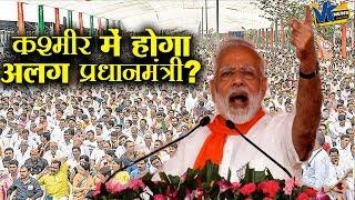 मोदी ने ममता, ओवैसी, अब्दुल्ला, कांग्रेस सबकी बोलती बंद कर दी! PM Modi attacks on opposition