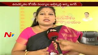 Counters Between TDP and YCP Leaders in Nandyal Campaign || Nandyal By-Election