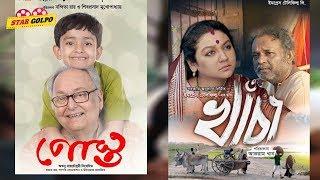 পোস্তর কাছে হেরে গেলো খাঁচা !কেন এই অসমতা। Posto And Khacha Bangla movie 2017.
