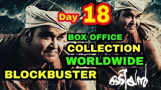 ODIYAN MOVIE 18 DAYS TOTAL BOX OFFICE COLLECTION WORLDWIDE/BLOCKBUDTER/MOHANLAL
