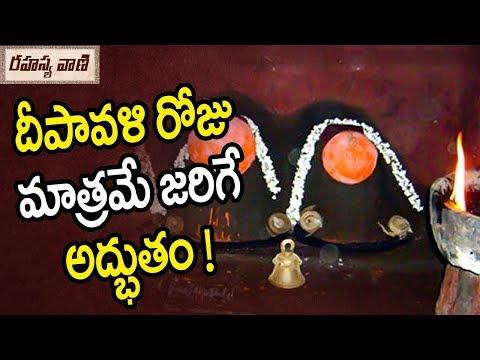 సంవత్సరంలో ఒక్క దీపావళి రోజు మాత్రమే తెరిచే ఆలయం !| దీపావళిరోజు మాత్రమే జరిగే అద్భుతం - Rahasyavaani