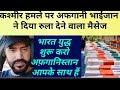 Indians तुम आगे बढ़ो | Afganistan तुम्हारे साथ है | afgan Bhai reaction on Kashmir pulwama
