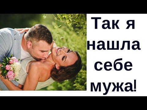 Как влюбить в себя мужчину? Секретная методика, которая работает!