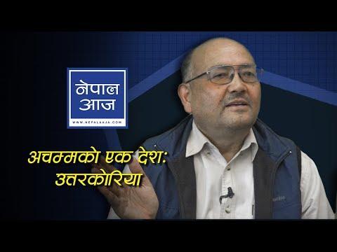 धेरै मानिस त अन्डरग्राउन्ड बस्दारहेछन् | Dr. Surendra KC | Nepal Aaja