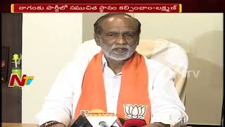 We Dont Have Any Loss : BJP Leader Laxman || Nagam Janardhan Reddy Quits