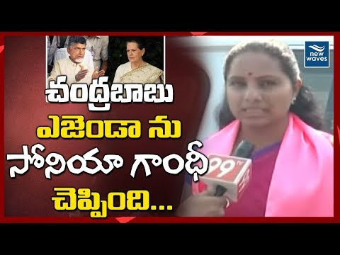 TRS MP Kavitha Sensational Comments on Sonia Gandhi Speech about Congress Public Meeting | New Waves