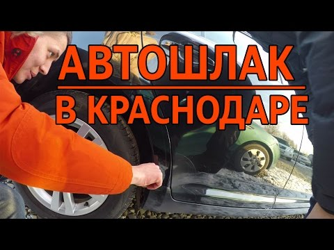 Автошлак в Краснодаре   ИЛЬДАР АВТО-ПОДБОР