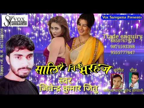 Saali se nik sarahaj.2018 super hit bhojpuri song. khesaari aur pawan se upar ( jitendra kumar jitu)