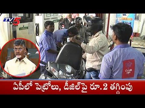 Andhra Pradesh Government Reduces Petrol, Diesel Prices   TV5 News