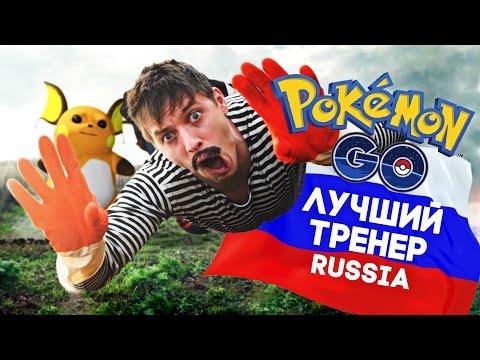 ЛУЧШИЙ ТРЕНЕР POKEMON GO RUSSIA english subs