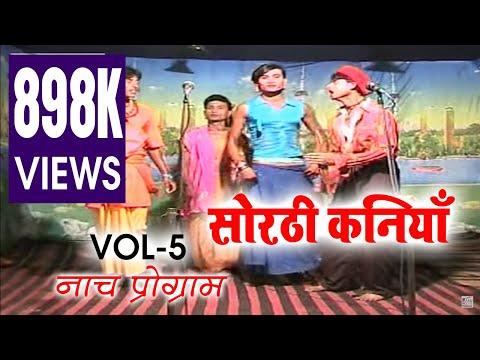 शानदार भोजपुरी नॉच प्रोग्राम || सोरठी कनियाँ  Vol-5 || Bhojpuri Naach Program || Neelam Cassettes