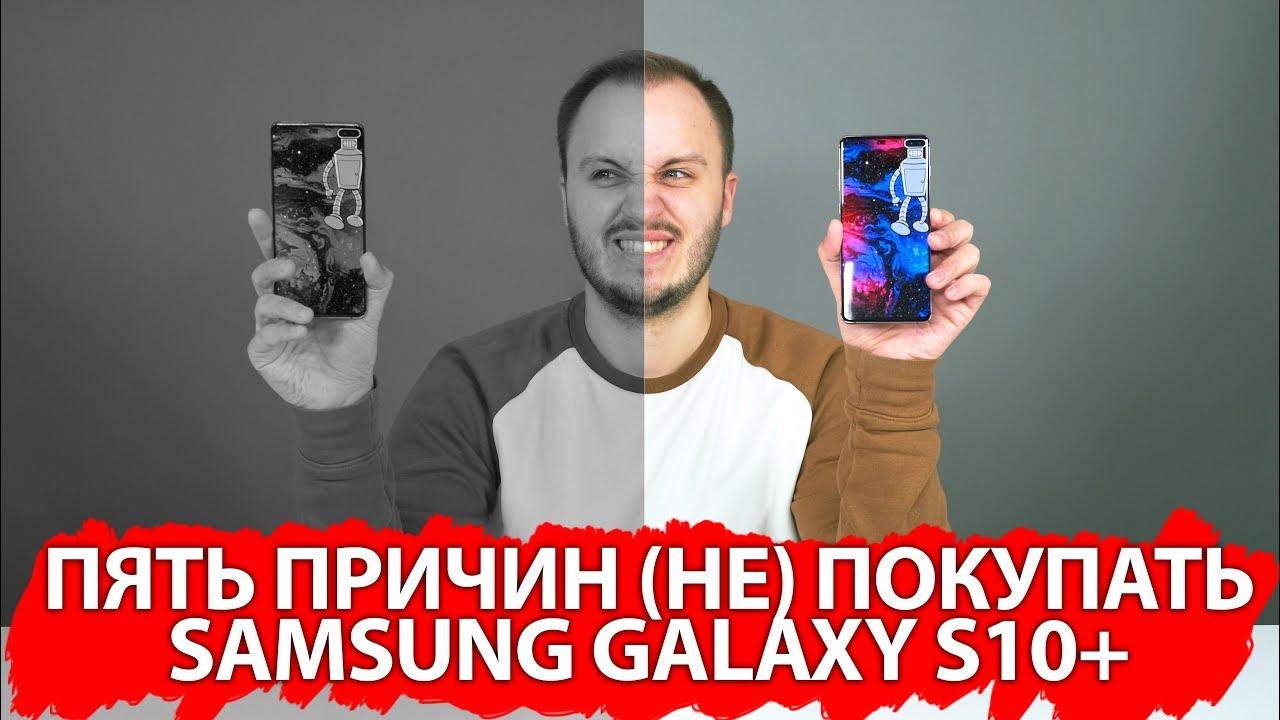 Samsung Galaxy S10+. Опыт эксплуатации через 2 недели
