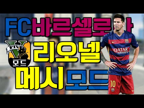 GTA5 메시 모드 - Barcelona Lionel Messi : [우왁굳]