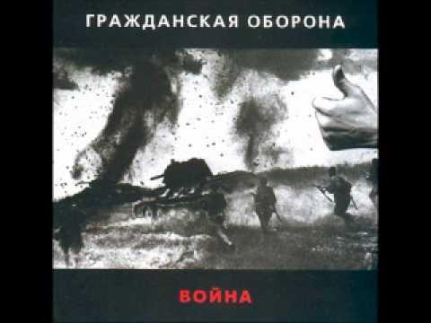 Гражданская Оборона, Егор Летов - Война