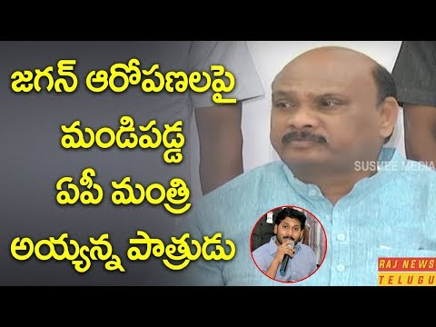 AP Minister Ayyanna Patrudu Slams YS Jagan over his Comments on Govt || Raj News
