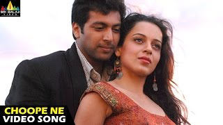 Rakshakudu - Rakshakudu Movie Choope Ne Choope Video Song || Jayam Ravi, Kangana Ranaut