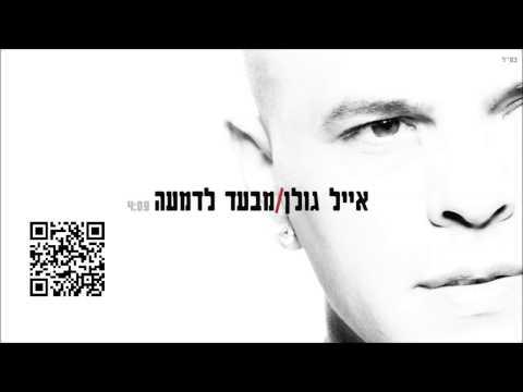 אייל גולן מבעד לדמעה Eyal Golan