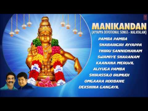 Manikandan Ayyappa Devotional Songs Malayalam I Full Audio Songs...