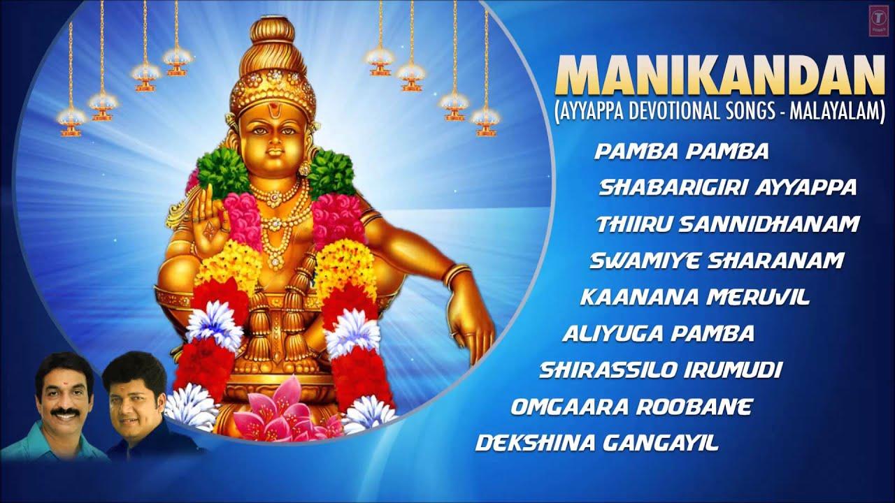 Manikandan Ayyappa Devotional Songs Malayalam I Full Audio