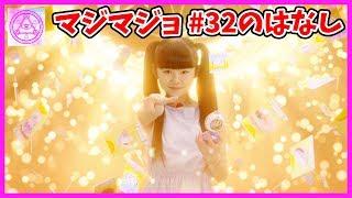 魔法×戦士 マジマジョピュアーズ! 第32話