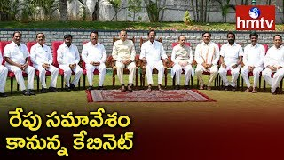 Telangana Cabinet Meeting Tomorrow at Pragathi Bhavan  | hmtv