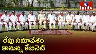 Telangana Cabinet Meeting Tomorrow at Pragathi Bhavan  | hmtv