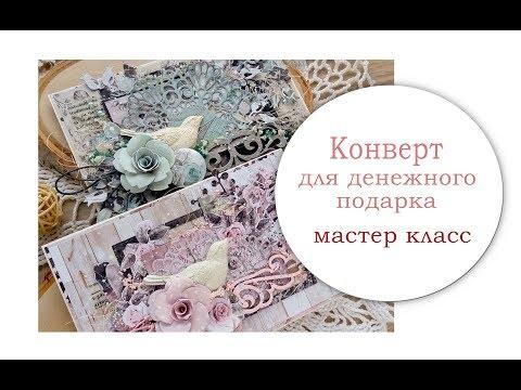 Мк для денежного подарка 680