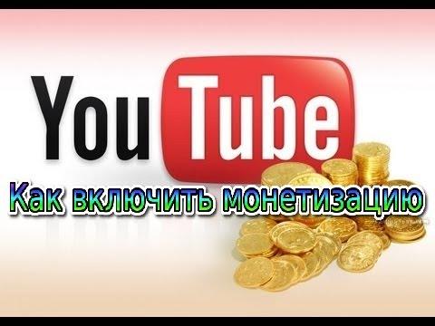 Как включить монетизацию на своем канале на YouTube