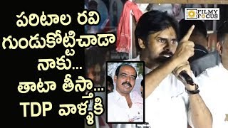 Pawan Kalyan about Paritala Ravi Tonsure his Head Controversy || TDP party, Balakrishna