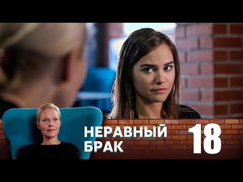 Неравный брак | Серия 18