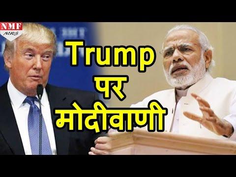 Donald Trump के बारे में Narendra Modi की राय !!! MUST WATCH !!!