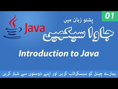 01 – Introduction to Java