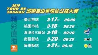 2019 Tour de Taiwan Stage 32019 3