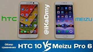 Обзор сравнение HTC 10 vs Meizu Pro 6