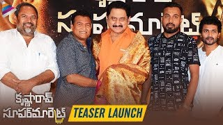 Krishnarao Super Market Movie Teaser Launch | Kriishna | 2019 Latest Telugu Movies |Telugu FilmNagar