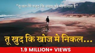 Tu Khud Ki Khoj Me Nikal - Motivational / Inspirational Video (Hindi)