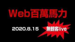 Web百萬馬力 無観客live 100ws 2020.8.15
