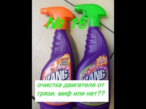 Чем отмыть грязь с двигателя в домашних условиях