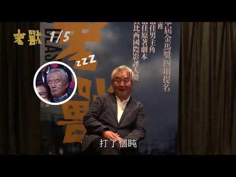 1.5【老獸】混蛋老爸給台灣觀眾的話