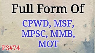Full Form of CPWD, MSF, MPSC, MMB, MOT in Government | Full Form Gk in Hindi | Mahipal Rajput