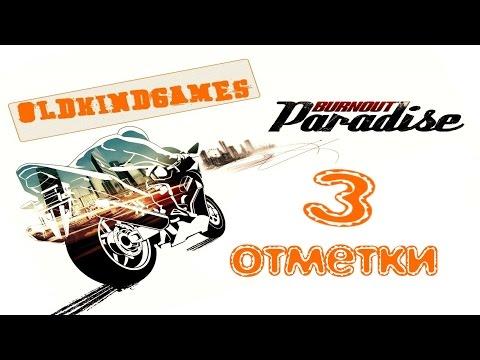 Прохождение Burnout Paradise #39 ( 3 отметки )