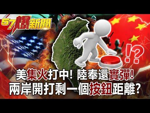 台灣-57爆新聞-20210415-美「集火」打中!陸奉還「實彈」! 兩岸開打剩一個「按鈕」距離?!